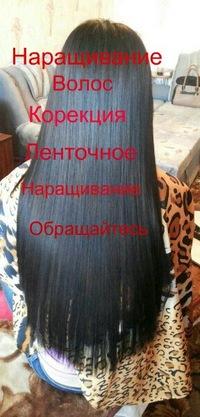Курган кто наращивает волосы