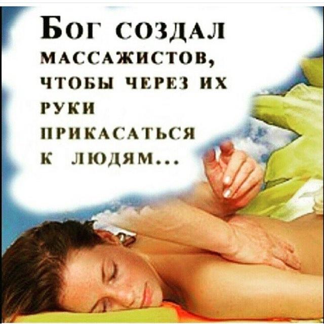 расслабляющий массаж для женщин, массаж красивым женщинам, Валентин Денисов-Мельников массажист,