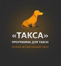 программа для такси такса - фото 5