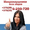 Микронаушники в Гродно, Новополоцке, Полоцке