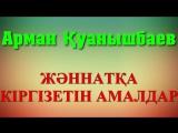 Арман Қуанышбаев _ Жәннатқа кіргізетін амалдар