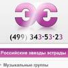"""Букинг компания """"Concert-agent"""" - Звёзды Эстрады"""