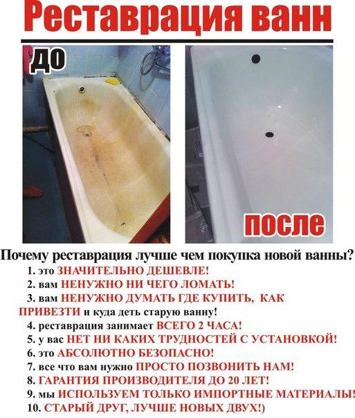 Мастер ванн реставрация ванн отзывы
