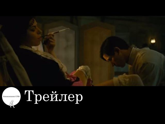 Морфий - Трейлер (2008)