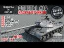 ОР #16: ВСЕ ОБ HD ИС-3 и прочее... [wot-vod.ru]