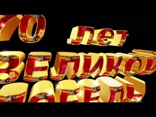 Футажи БЕСПЛАТНО 70 лет ПОБЕДЫ титры 4К видео 4K Free Footage