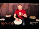 Популярные ритмы на джембе Как играть на джембе