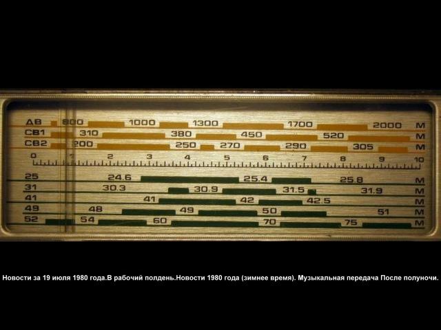 Новости и музыка.1980 год. » Freewka.com - Смотреть онлайн в хорощем качестве