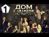 Дом с лилиями 2014 1 СЕРИЯ [Семейная сага,мелодрама,драма]