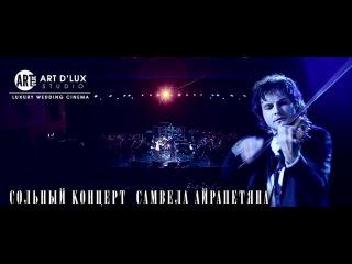 Официальный анонс сольного концерта Самвела Айрапетяна