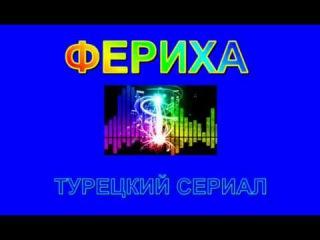 Фериха. Турецкий Сериал. 64 серия с субтитрами