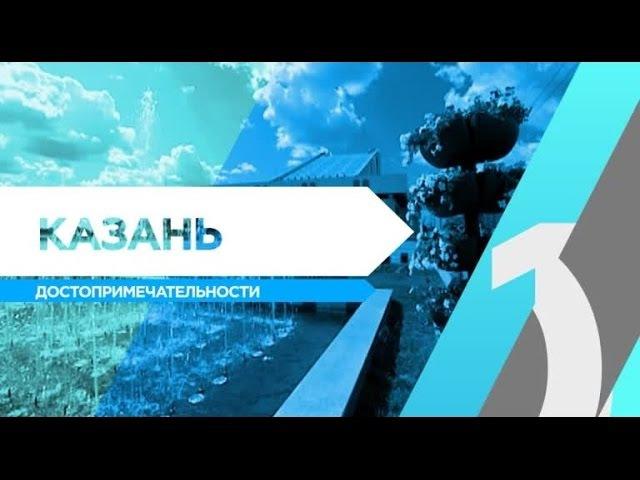 RTG TV TOP10 - Казань. Достопримечательности