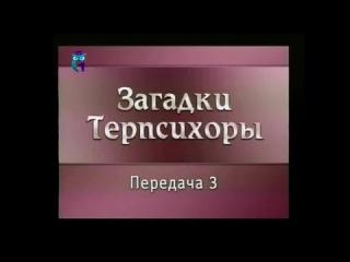 Передача 3. Вацлав Нижинский - клоун Божий