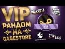 Новый богоподобный VIP рандом на GabeStore