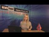 Новороссия. Сводка новостей Новороссии (События Ньюс Фронт) / 17.03.2015 / Roundup NewsFront ENG SUB