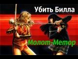 Убить Билла (Kill Bill Vol. 1, 2003) Метание ножа rope dart
