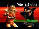 Убить Билла (Kill Bill: Vol. 1, 2003) Метание ножа rope dart