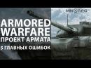 ТОП-5 главных ошибок новичка в Armored Warfare Проект Армата