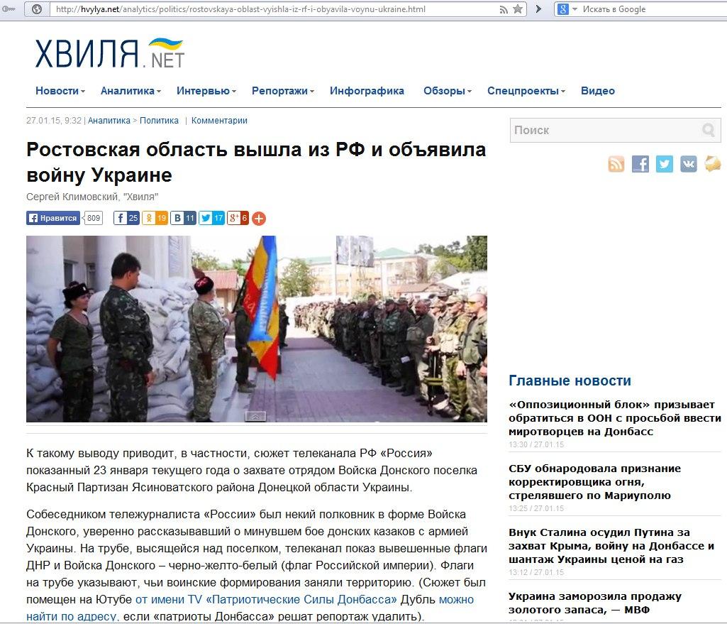 Украинские СМИ: Ростовская область отделилась от России и объявила войну Украине