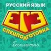 ЕГЭ 2015 | Русский язык