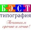 Типография БЭСТ