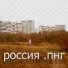 россия .пнг