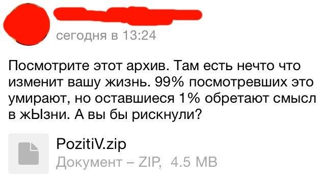 PozitiV.zip