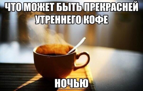Кава вночі - це прекрасно