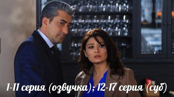 «Смотреть Сериал На Русском Языке Турецкий Осколки» / 2013