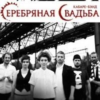 Фрик-кабаре-бэнд «Серебряная свадьба»