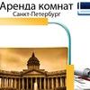 Снять комнату посуточно в Санкт-Петербурге