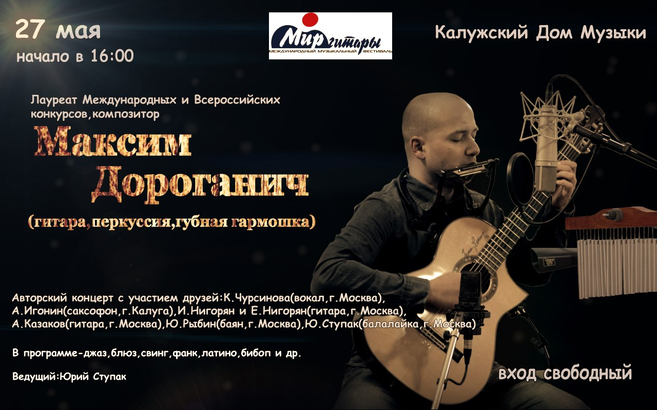 Афиша Калуга Авторский концерт Максима Дороганича