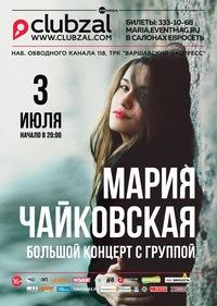 3.07 - Мария Чайковская. Петербург. Зал Ожидания