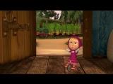 Маша и медведь Песня С днем рождения меня)! (online-video-cutter.com)