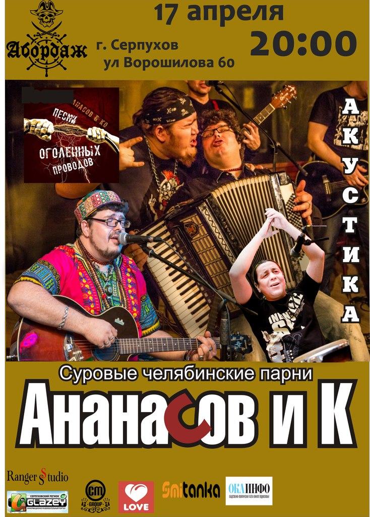 Афиша Серпухов Гарри Ананасов и Ко в Абордаже!