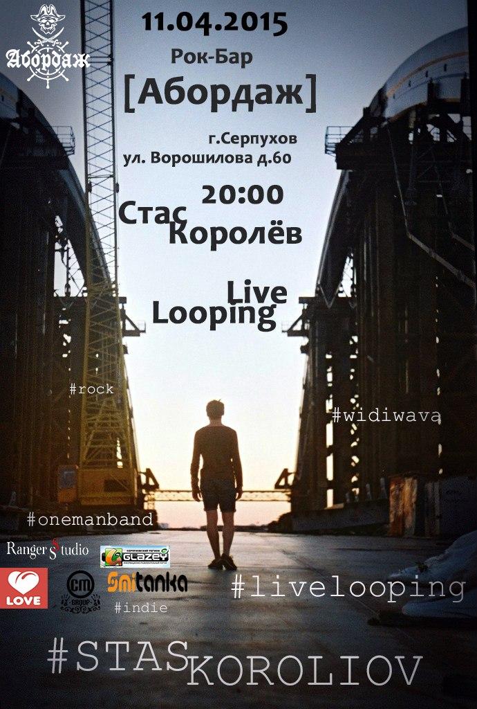 Афиша Серпухов 11/04 staskoroliov Абордаж / livelooping