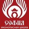 """иконописная мастерская """"София"""""""