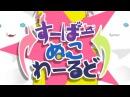 Super Nuko World【Soraru×Mafumafu】/ すーぱーぬこわーるど 歌ってみた【そらる×まふまふ&#1