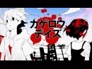 【Vocaloid-PV】Kagerou Days Jin
