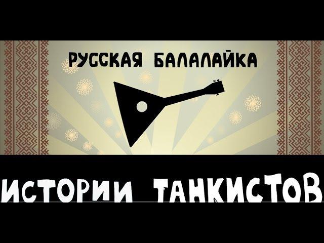 Истории танкистов. Балалайка