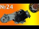 Мастерская Pit_Stop:разбираем,собираем мотор 139QMB