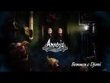 Amnesia - A Machine for Pigs(Лондон и печи на растопку) #8