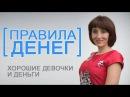 Правила Денег Хорошие девочки и деньги Елена Тарарина