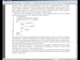 Администратор серверов Linux Уровень 2 Урок 2