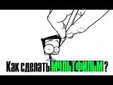 Как сделать флеш мультфильм ? Flash animation .