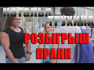 НЕВЕРОЯТНАЯ Наталья Трухина розыгрыш Пранк Nataliya Trukhina prank