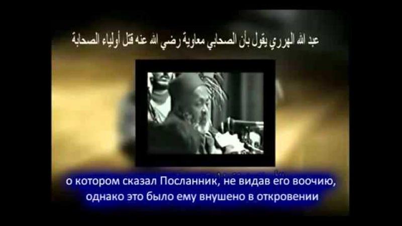 Хабашиты | АбдуЛлах Аль Харарий ругает Муавию