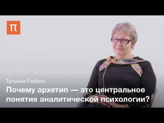 Понятие архетипа в коллективном бессознательном Татьяна Ребеко