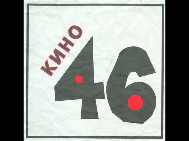Kino - General / Кино - Генерал