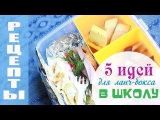 5 ИДЕЙ ЛАНЧ-БОКС В ШКОЛУ